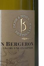 Acheter Le vin cru Chignin-Bergeron